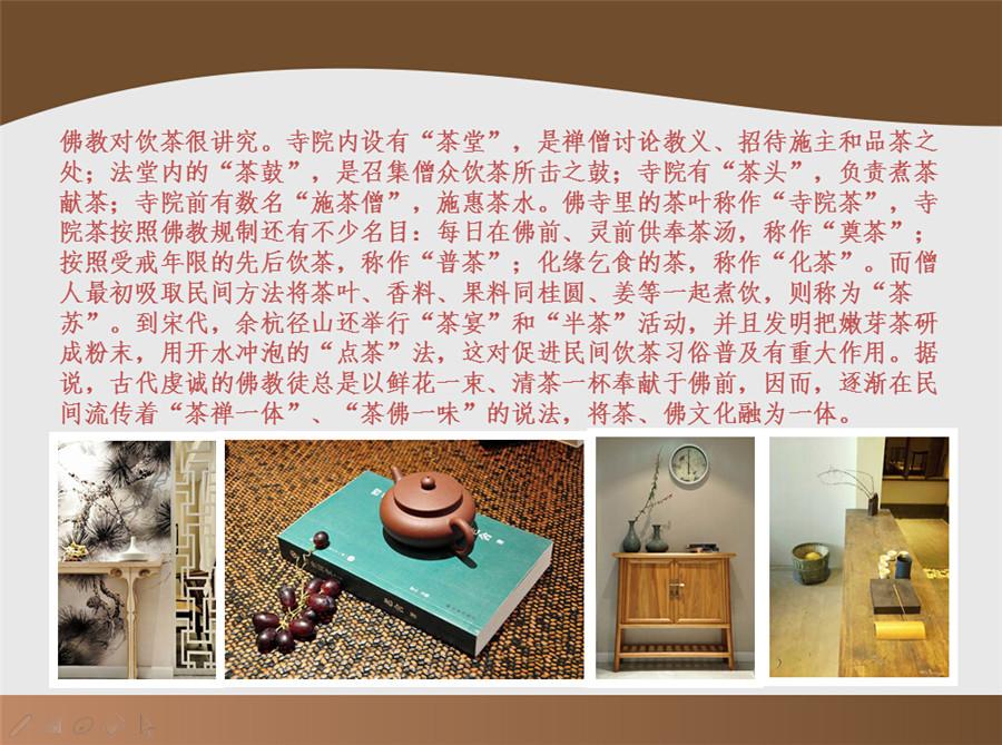 清大环艺软装与陈列设计专业课程三期四组--九禅