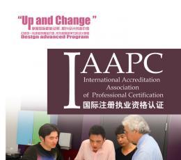 IAAPC国际注册家居设计师执业资格认证