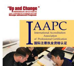 IAAPC国际注册室内设计师执业资格认证