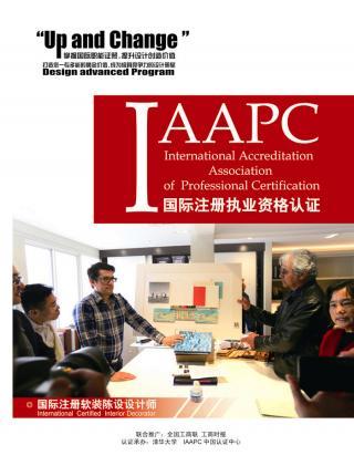 IAAPC国际注册软装设计师执业资格认证