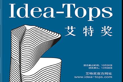 国际空间设计大奖——Idea-Tops艾特奖