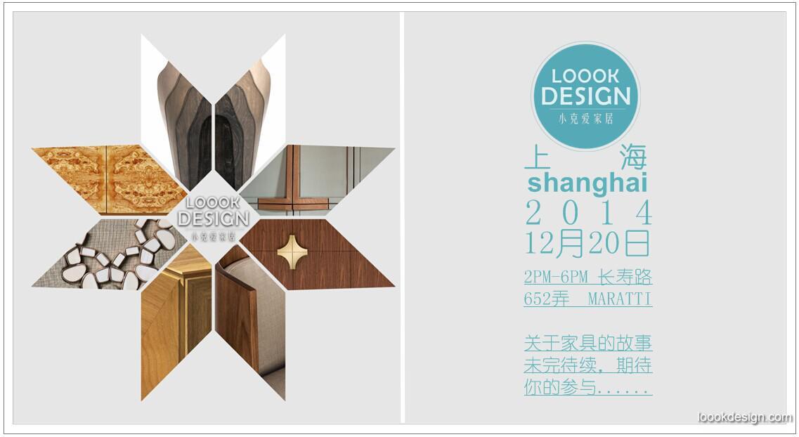 LOOOKDESIGN设计师聚会 【上海站】