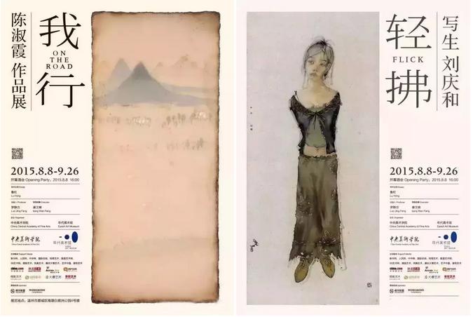 陈淑霞、刘庆和双个展即将在年代美术馆开幕