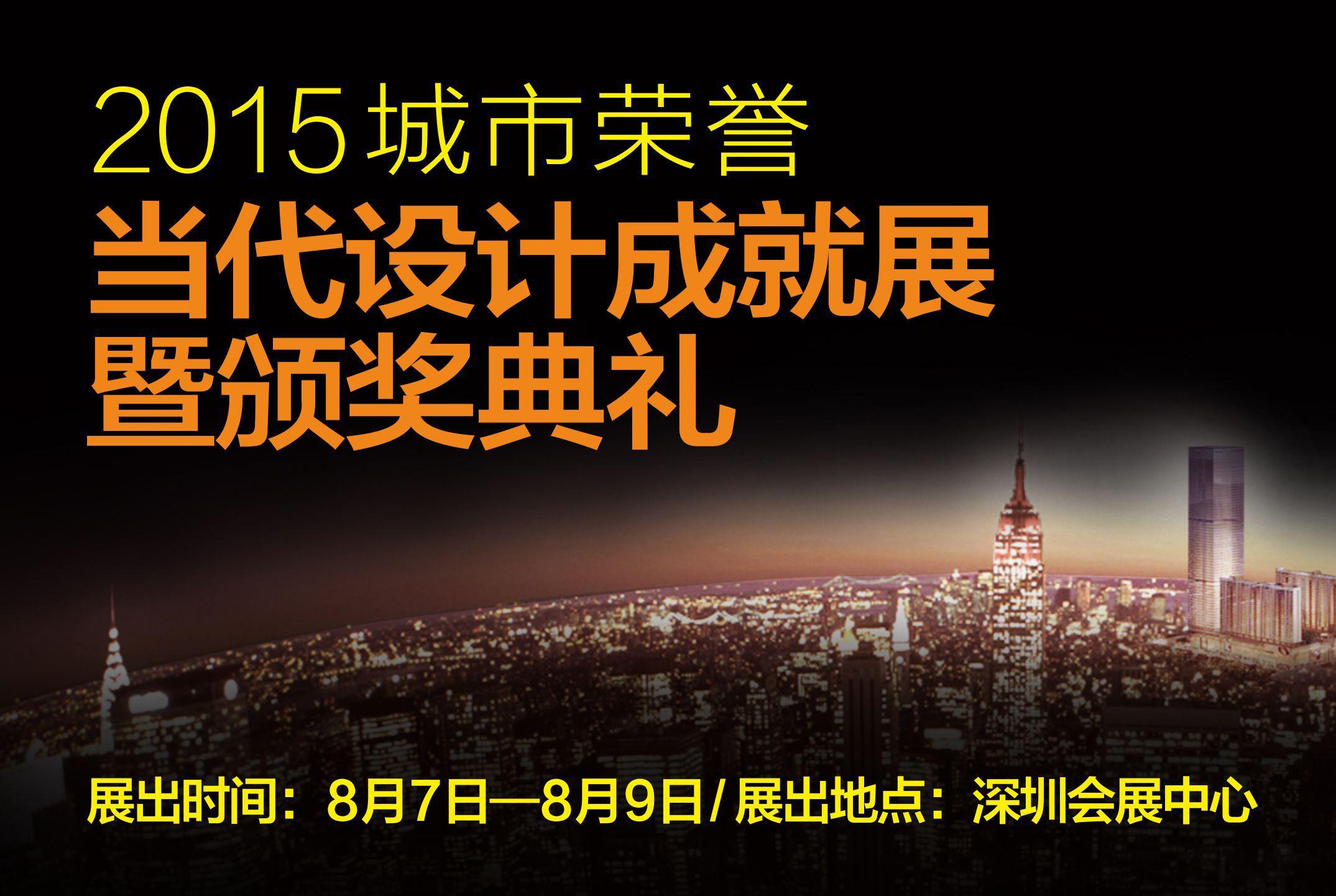2015城市荣誉·当代设计成就展