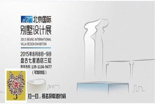 2015北京国际别墅设计展