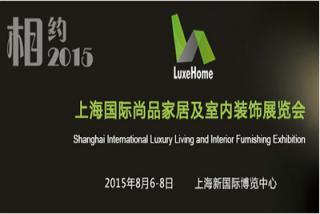 上海国际尚品家居 及室内装饰展览会
