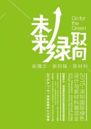 2015深圳国际绿色设计与新材料展览会