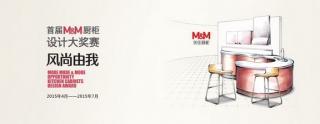 2015首届M&M厨柜设计大奖赛征集