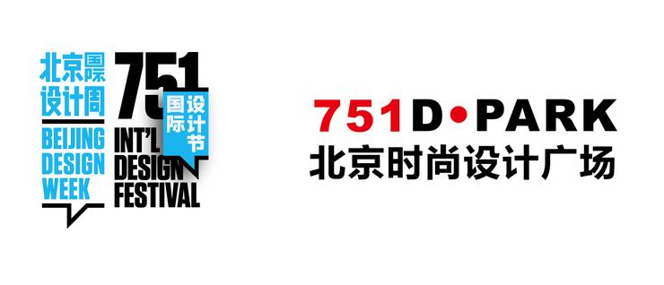 "751D·LAB""寻找有思想有潜力的工业设计""评选赛 报名启动"