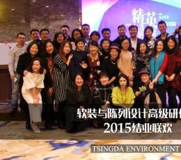 清大环艺软装设计培训高级研修班2015结业联欢