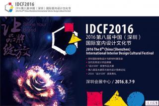 【8月7日-8月9日】中国(深圳)国际室内设计文化节