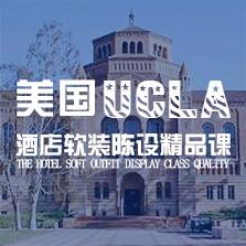 美国UCLA酒店软装陈设精品研修课程