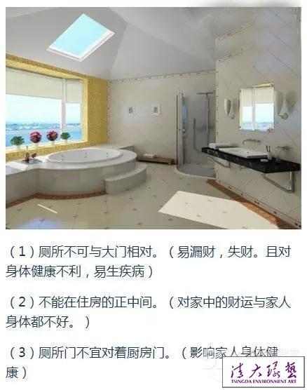 【卫生间风水】厕所风水大有忌讳,天天用,当心破财!
