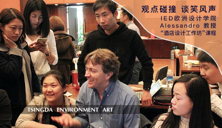观点碰撞 谈笑风生IED欧洲设计学院Alessandro教授酒店设计工作坊课程