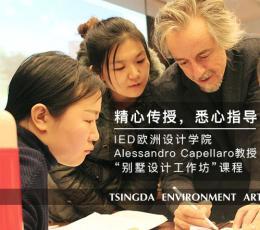 "IED欧洲设计学院 Alessandro Capellaro教授""别墅设计工作坊""课程"