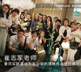 崔志军老师在香河实践基地为各小组的摆场作品进行精彩点评