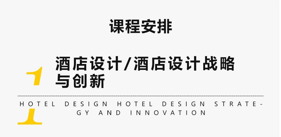 2018软装培训班(14期)酒店设计战略与创新/软装主流风格应用与材质搭