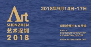2018 ART SHENZHEN 艺术深圳展