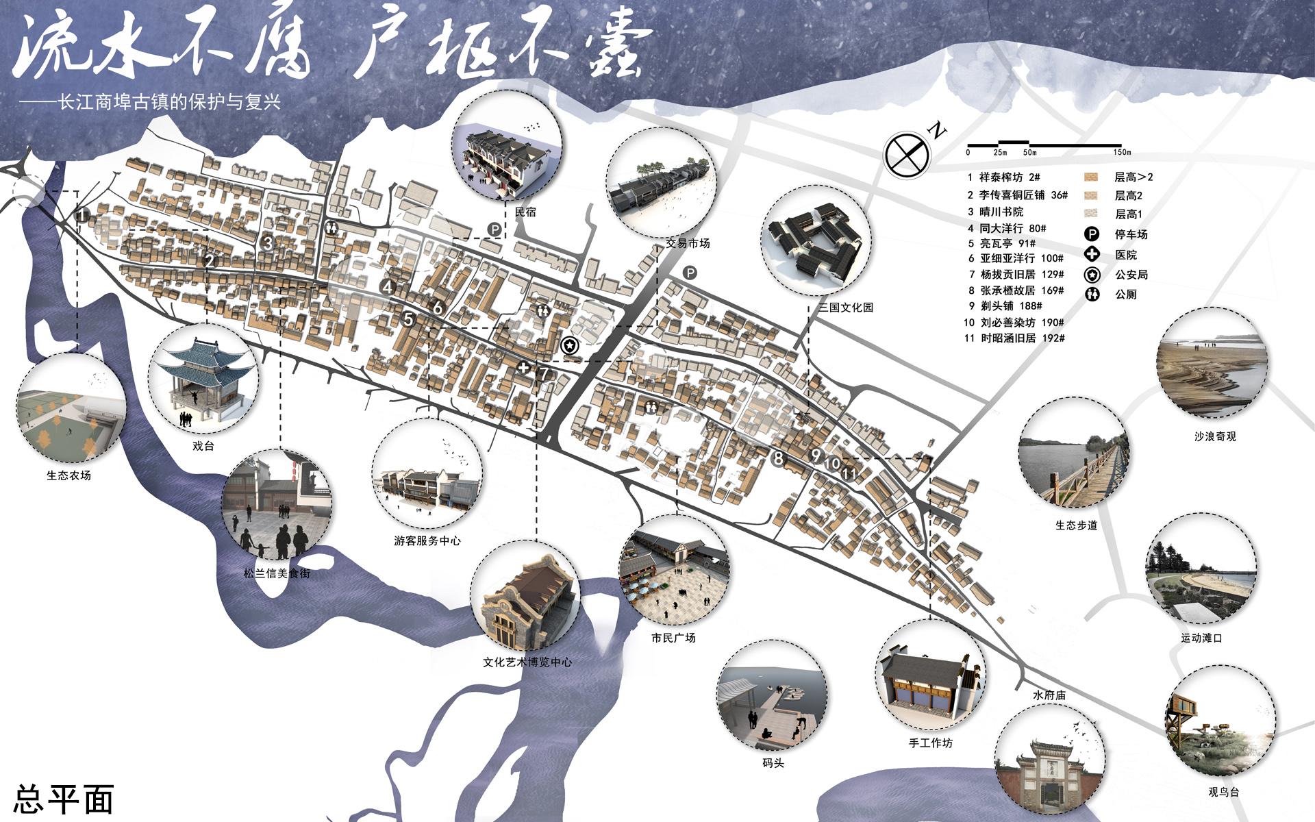 2018LA前锋奖:流水不腐户枢不蠹——长江商埠古镇的维护与复兴