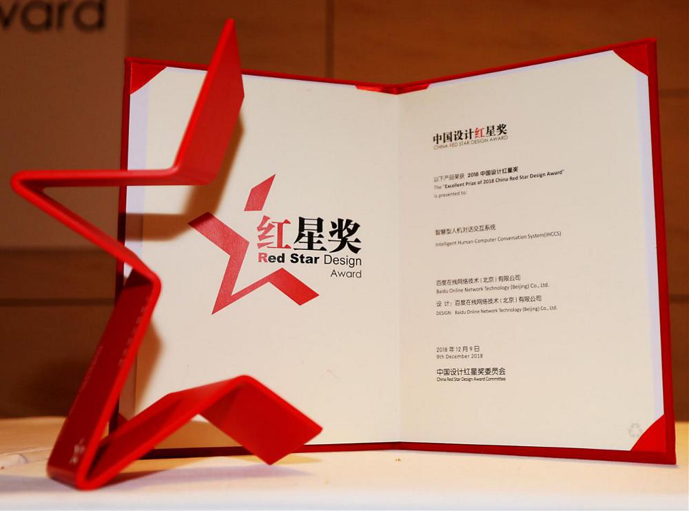 """""""百度DuerOS交互体系""""和小度在家ID设计喜提中国设计红星奖"""