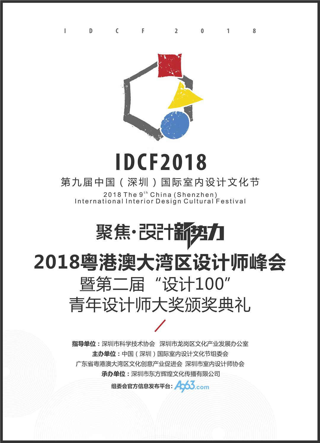 2018年最终一场设计盛会!6大亮点引爆第九届中国(深圳)世界室内设计文化节