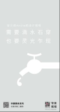 """华康字型打造""""一句千金,设计界规则冠军赛""""近来揭晓"""