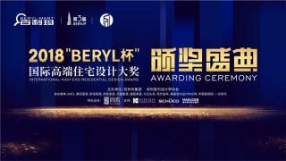 """第三届""""BERYL杯""""国际高端住宅设计大奖颁奖盛典暨百利玛2019迎新年会即将重磅开启"""