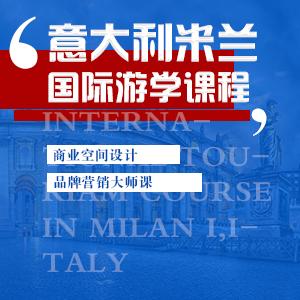 意大利米兰国际游学-商业空间设计&品牌营销大师课