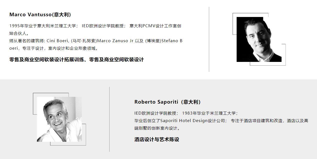 IED国际室内与软装陈列设计硕士课程研修班(软硬装一体化)