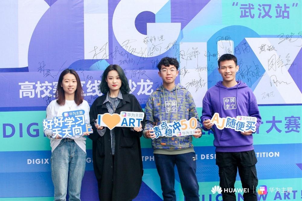 """发现设计未来丨""""DIGIX华为全球手机主题设计大赛""""高校创意工作坊?武汉站成功举办"""