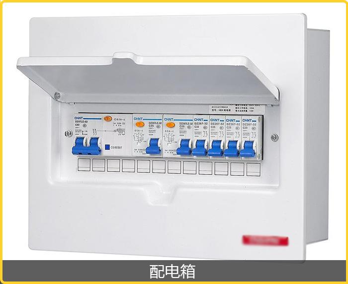 水电改造前的电路安全设计、电路回路计算(硬装设计)