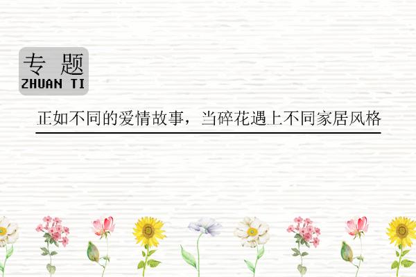 专题:正如不同的爱情故事,当碎花遇上不同家居风格