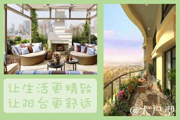 让生活更精致,让阳台更舒适