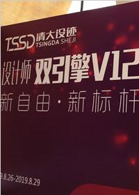 TSSD设计师双引擎V12正式启航!