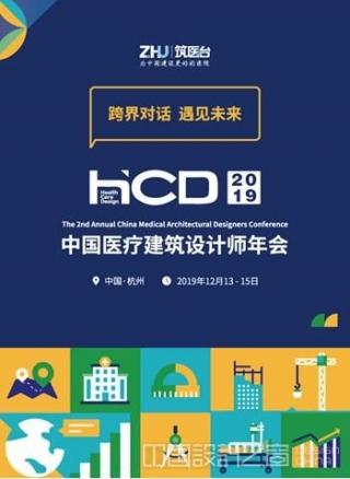 """1000+医建顶咖跨界""""交心""""谈医建设计核心所需,尽在12月中国医疗建筑设计师年会"""