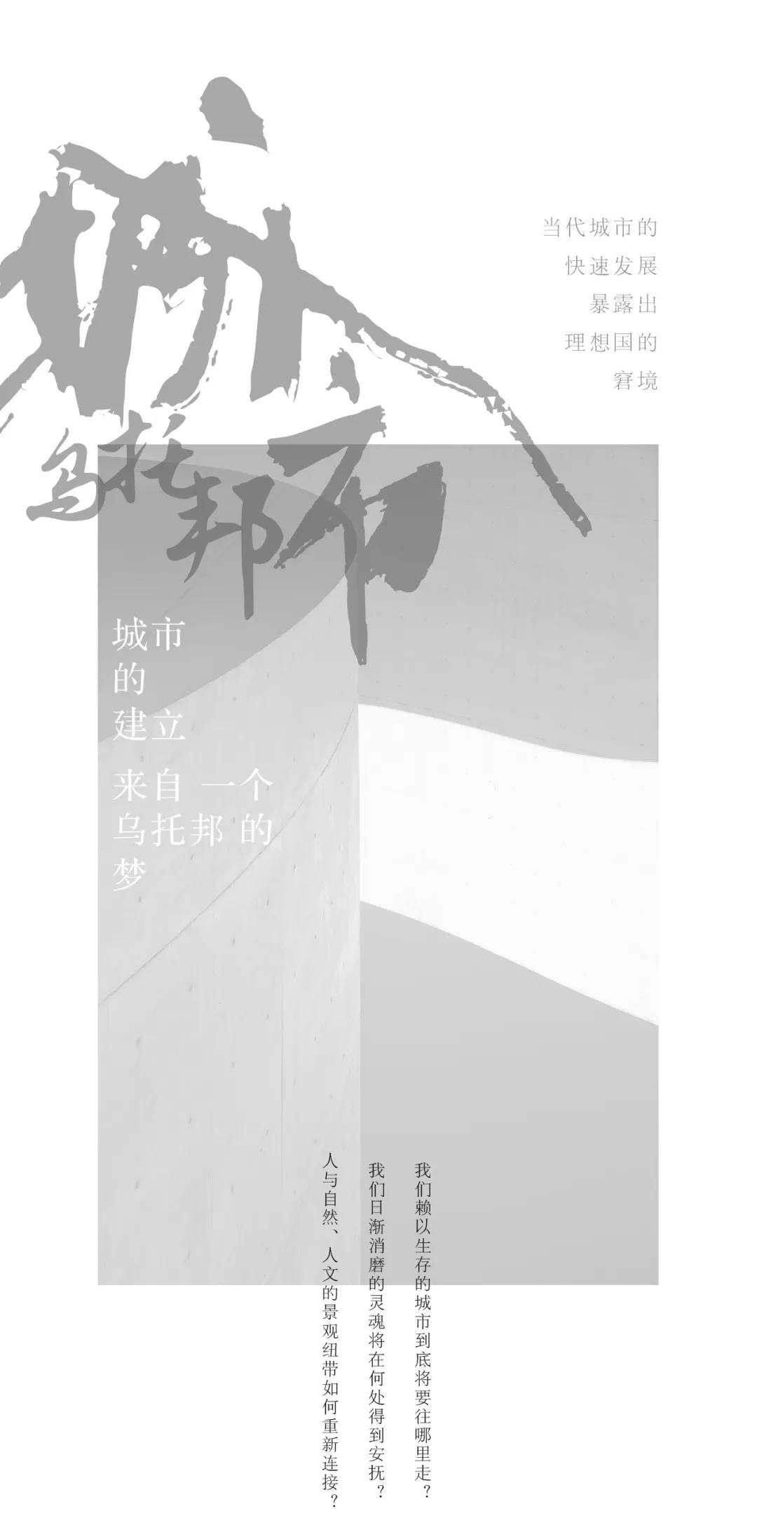 北京龙湖高碑店·列车新城