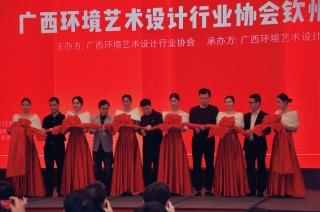 """广西环境艺术设计行业协会——钦州站成立,钦州设计力量""""风声水起""""(组图)"""