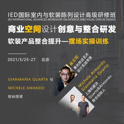IED国际室内与软装陈列设计课程高级研修班(软硬装一体化)