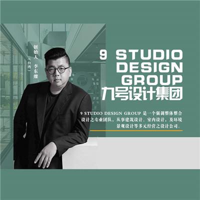 9号设计集团