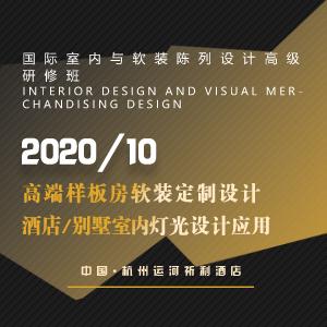 IED(欧洲设计学院)软装与陈列设计高级研修课程